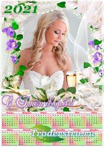 Свадебный календарь на 2021 год - Жемчуг для невесты