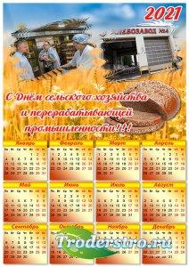 Календарь-рамка на 2021 год - День пищевика