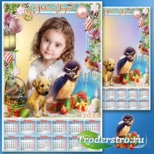 Новогодняя рамка с календарём на 2021 год - Прекрасный праздник