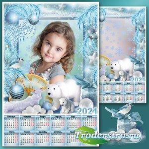 Новогодняя рамка с календарём на 2021 год - Магия праздника