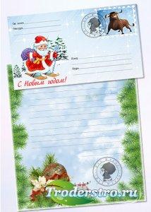 Бланк письма от Деда Мороза и конверт