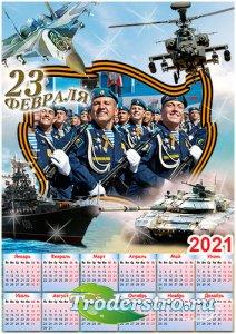 Настенный календарь на 2021 год в подарок на 23 февраля - 23 февраля