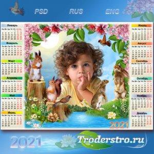 Дачный календарь на 2021 с рамкой для фото - Весеннее половодье