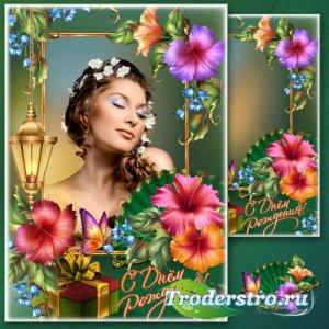Рамка для фото - Сегодня, в день рождения, несут тебе цветы, а ты сама - цв ...