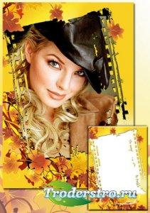 Рамка для фото -  Осенний вечер