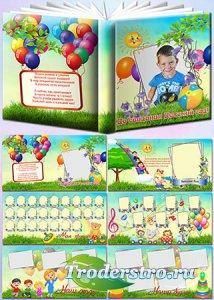 Фотоальбом для Детского сада - До свидания Детский сад