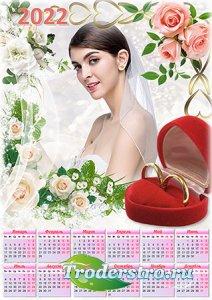 Календарь с рамкой для свадебной фотографии на 2022 год - Белая фата