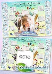Календарь- рамка с расписанием уроков на 2021-2022 год для школьника - Школ ...