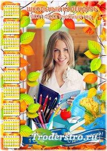 Календарь школьника с рамкой под фотографию на 2021-2022 год - С Днем знани ...